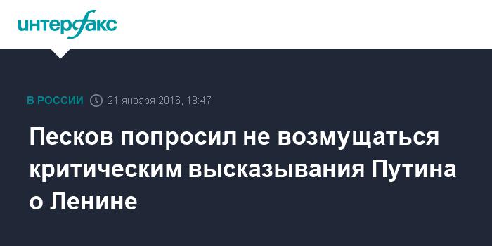 Песков попросил не возмущаться критическим высказывания Путина о Ленине