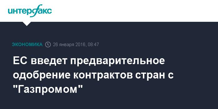 """ЕС введет предварительное одобрение контрактов стран с """"Газпромом"""""""