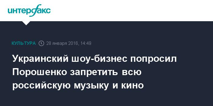 Украинский шоу-бизнес попросил Порошенко запретить всю российскую музыку и кино
