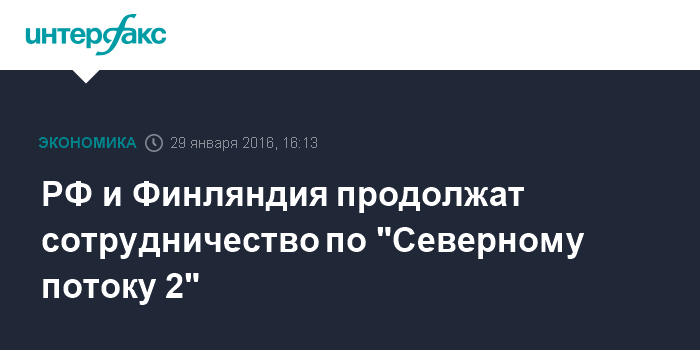 """РФ и Финляндия продолжат сотрудничество по """"Северному потоку 2"""""""