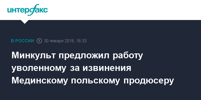 Минкульт предложил работу уволенному за извинения Мединскому польскому продюсеру