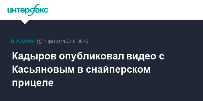 Кадыров опубликовал видео с Касьяновым в снайперском прицеле