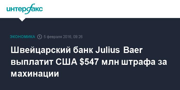 Швейцарский банк Julius Baer выплатит США $547 млн штрафа за махинации