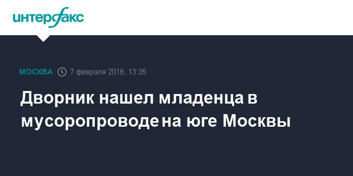 Дворник нашел младенца в мусоропроводе на юге Москвы