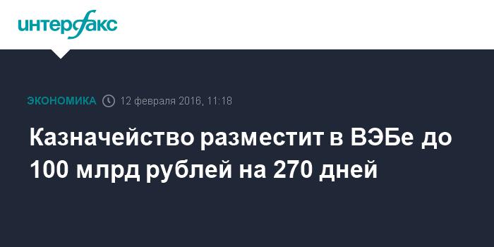 Казначейство разместит в ВЭБе до 100 млрд рублей на 270 дней