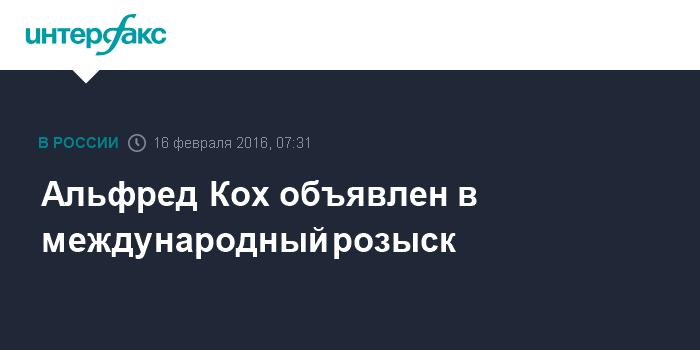 Альфред Кох объявлен в международный розыск