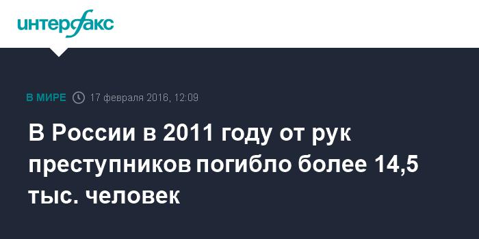 Россия вошла в число лидеров по числу убийств на 100 тысяч человек