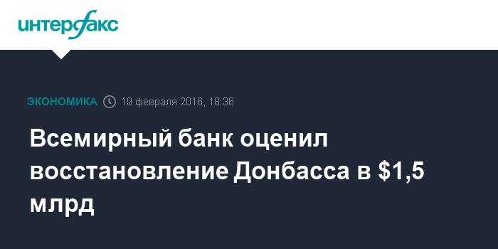 Всемирный банк оценил восстановление Донбасса в $1,5 млрд