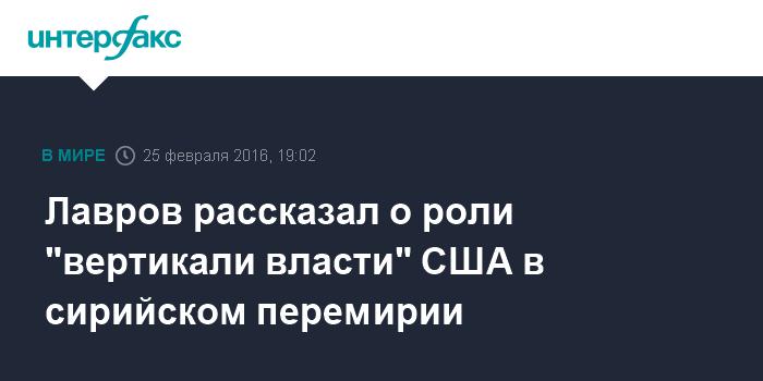 """Лавров рассказал о роли """"вертикали власти"""" США в сирийском перемирии"""