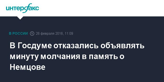 В Госдуме отказались объявлять минуту молчания в память о Немцове