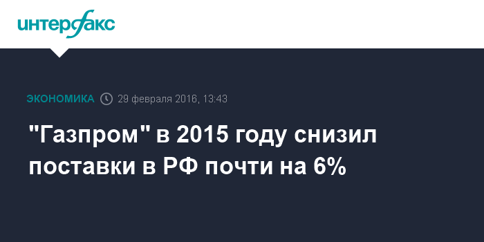 """Газпром"" в 2015 году снизил поставки в РФ почти на 6%"