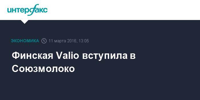 Финская Valio вступила в Союзмолоко