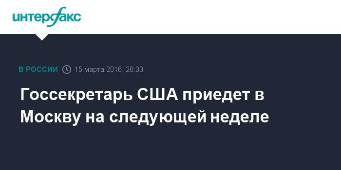 Госсекретарь США приедет в Москву на следующей неделе