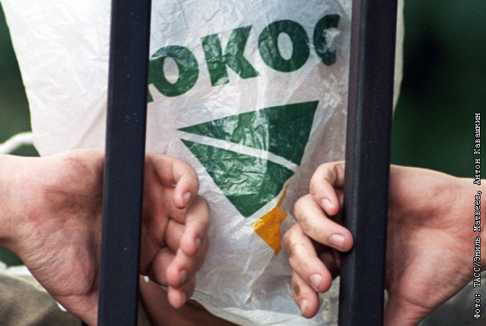 Следствие заподозрило акционеров ЮКОСа в незаконном получении акций