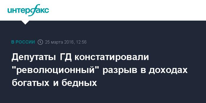 """Депутаты ГД констатировали """"революционный"""" разрыв в доходах богатых и бедных"""