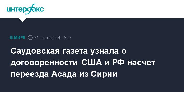 Саудовская газета узнала о договоренности США и РФ насчет переезда Асада из Сирии