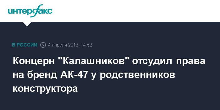 """Концерн """"Калашников"""" отсудил права на бренд АК-47 у родственников конструктора"""
