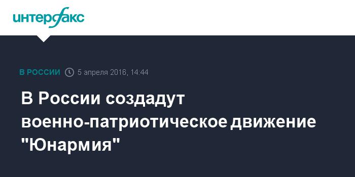 """В России создадут военно-патриотическое движение """"Юнармия"""""""