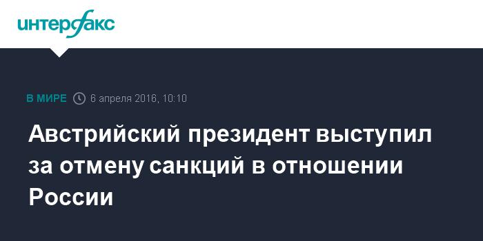Австрийский президент выступил за отмену санкций в отношении России