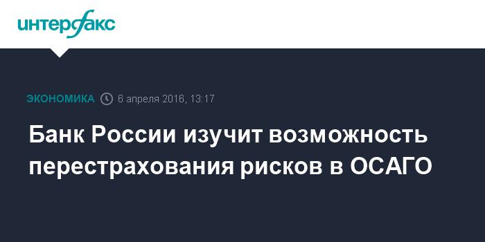 Банк России изучит возможность перестрахования рисков в ОСАГО
