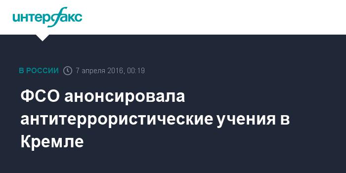ФСО анонсировала антитеррористические учения в Кремле