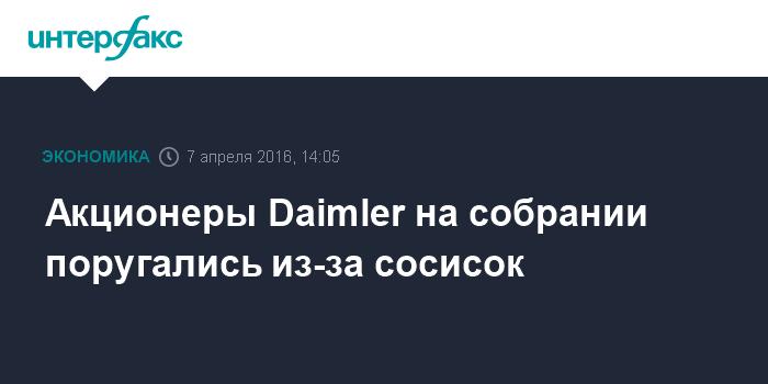 Акционеры Daimler на собрании поругались из-за сосисок