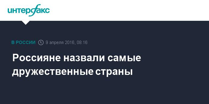 Россияне назвали самые дружественные страны