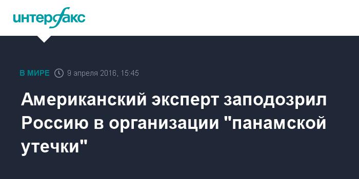 """Американский эксперт заподозрил Россию в организации """"панамской утечки"""""""