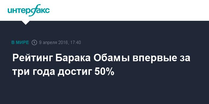 Рейтинг Барака Обамы впервые за три года достиг 50%