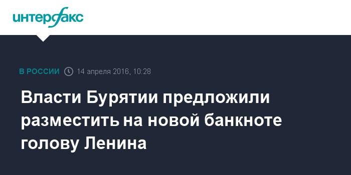 Власти Бурятии предложили разместить на новой банкноте голову Ленина