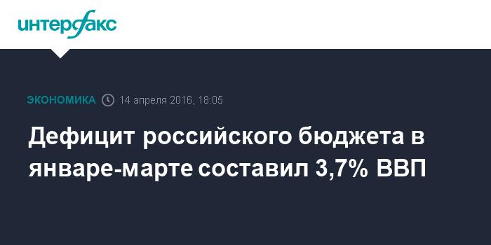 Дефицит российского бюджета в январе-марте составил 3,7% ВВП