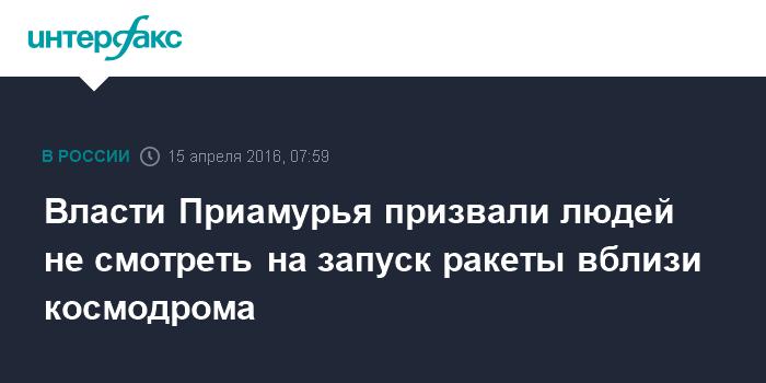 Власти Приамурья призвали людей не смотреть на запуск ракеты вблизи космодрома