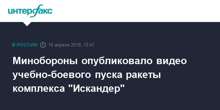 """Минобороны опубликовало видео учебно-боевого пуска ракеты комплекса """"Искандер"""""""