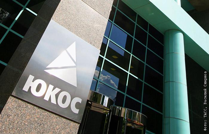 Суд в Гааге удовлетворил жалобу РФ в отношении иска акционеров ЮКОСа