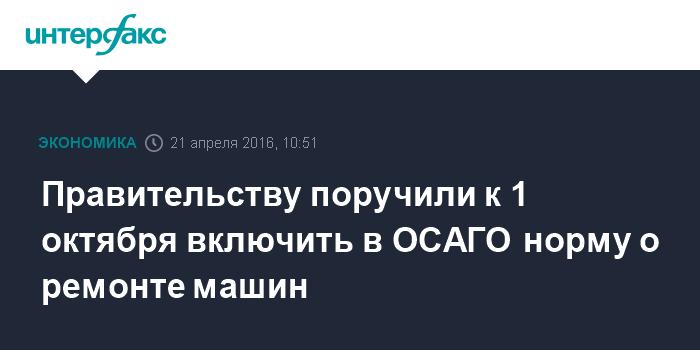 Правительству поручили к 1 октября включить в ОСАГО норму о ремонте машин