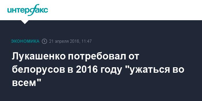 """Лукашенко потребовал от белорусов в 2016 году """"ужаться во всем"""""""