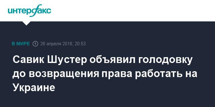 Савик Шустер объявил голодовку до возвращения права работать на Украине