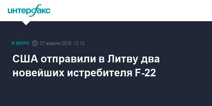 США отправили в Литву два новейших истребителя F-22