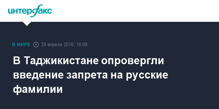 В Таджикистане опровергли введение запрета на русские фамилии