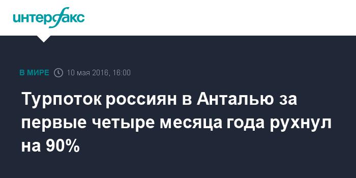 Турпоток россиян в Анталью за первые четыре месяца года рухнул на 90%