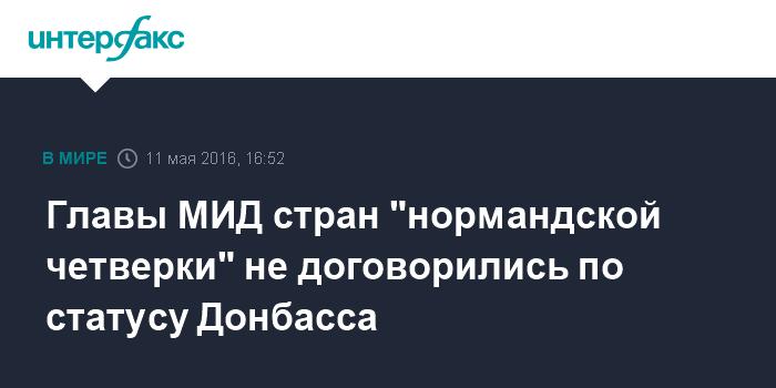 """Главы МИД стран """"нормандской четверки"""" не договорились по статусу Донбасса"""
