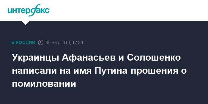 Украинцы Афанасьев и Солошенко написали на имя Путина прошения о помиловании