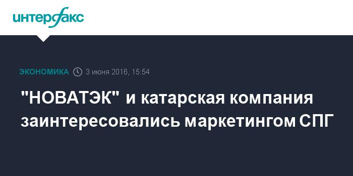 """""""НОВАТЭК"""" и катарская компания заинтересовались маркетингом СПГ"""