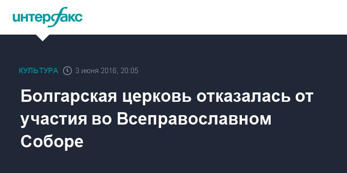 Болгарская церковь отказалась от участия во Всеправославном Соборе