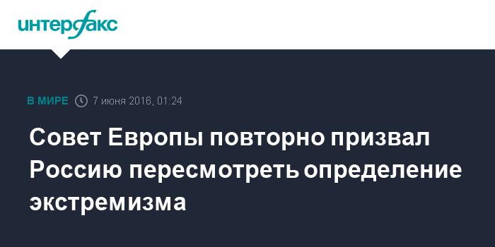Совет Европы повторно призвал Россию пересмотреть определение экстремизма