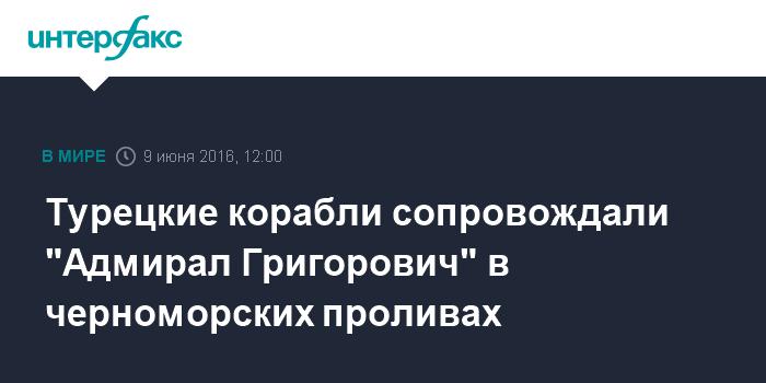 "Турецкие корабли сопровождали ""Адмирал Григорович"" в черноморских проливах"