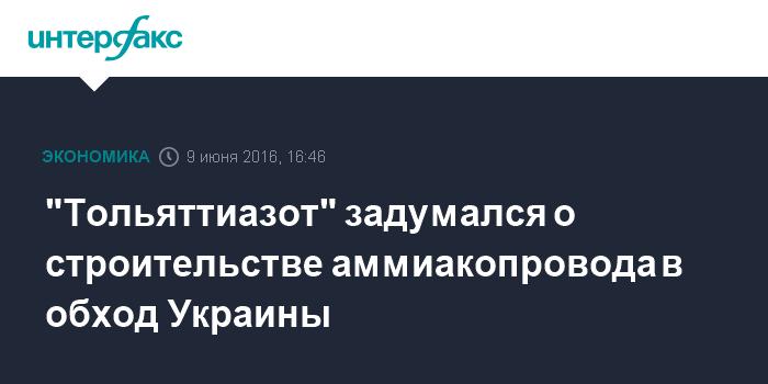 """""""Тольяттиазот"""" задумался о строительстве аммиакопровода в обход Украины"""