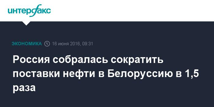 Россия собралась сократить поставки нефти в Белоруссию в 1,5 раза