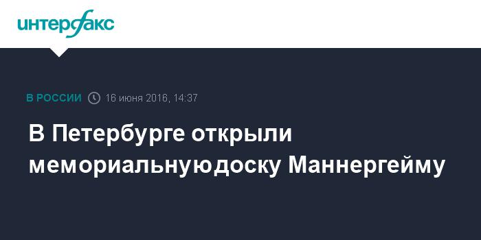 В Петербурге открыли мемориальную доску Маннергейму