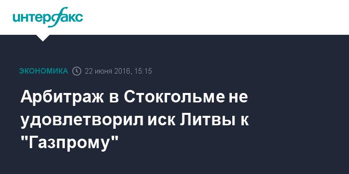 """Арбитраж в Стокгольме не удовлетворил иск Литвы к """"Газпрому"""""""